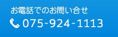 お電話でのお問い合せ 075-000-0000